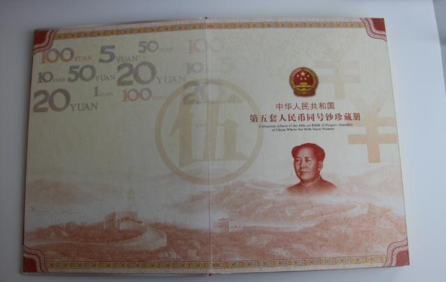 收藏界新寵第五套人民幣同號鈔 - 每日頭條