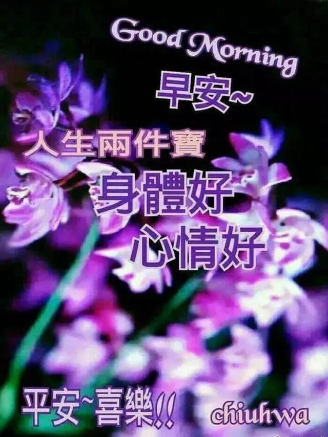 幸福的味道在最早的祝福中快樂升級,親愛的,早上好 - 每日頭條