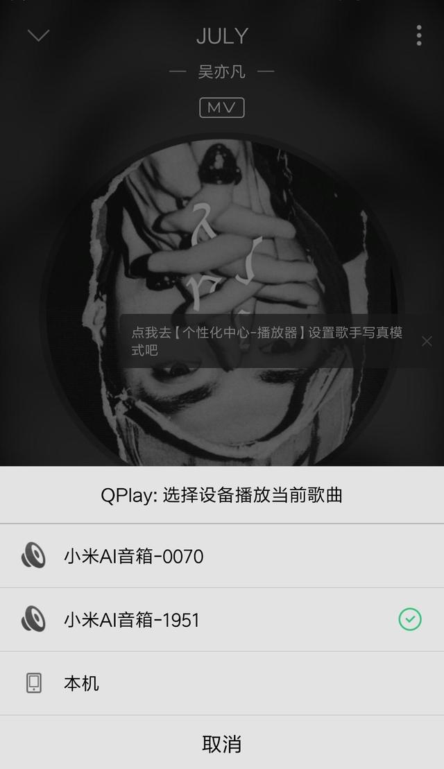教你用小米AI音箱播放小米音樂,網易雲音樂,QQ音樂里的歌曲 - 每日頭條