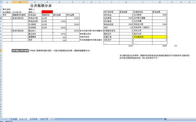 老會計分享財務會計Excel合併報表模板!收藏必看! - 每日頭條