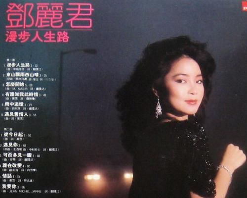 曾撐起華語樂壇30年,養活了鄧麗君王菲等人,在中國卻無人識 - 每日頭條