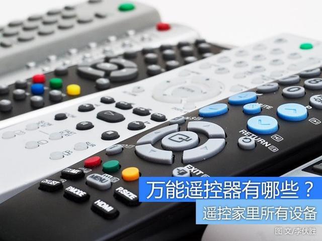 遙控家裡所有設備 萬能遙控器有哪些? - 每日頭條
