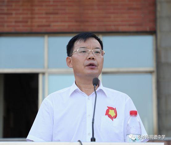 明德中學校長劉林祥開學致辭:做一個有涵養有擔當的明德人 - 每日頭條
