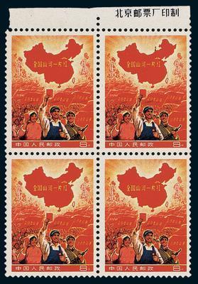 中國大媽搶的郵票就值錢?缺這幾點的郵票都是廢紙 - 每日頭條
