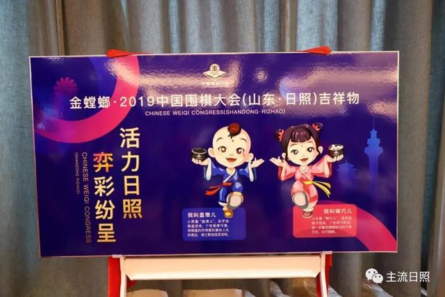 2019中國圍棋大會!在日照 - 每日頭條