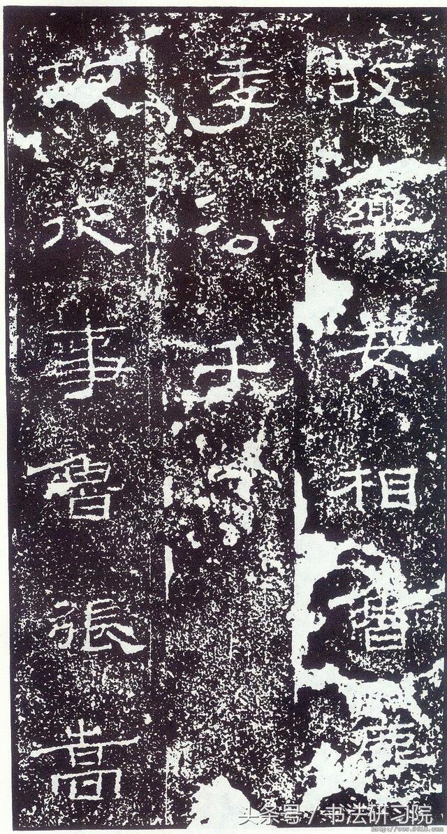 《禮器碑》高清放大版圖片與集字對聯欣賞 - 每日頭條