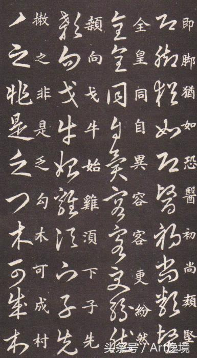 書法中草書字典——王羲之名帖《草訣歌》 - 每日頭條