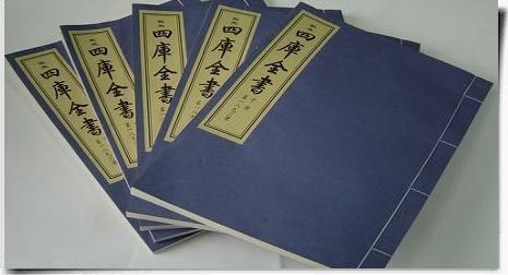 國學《四庫全書》中,經,史,子,集四部具體分類 - 每日頭條
