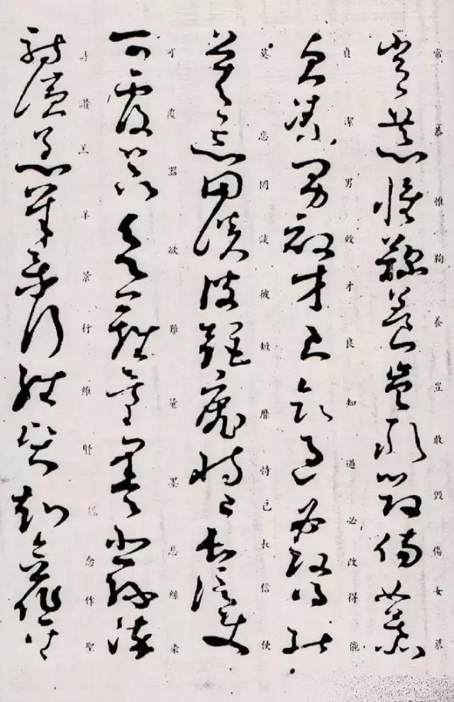 據傳這是孫過庭草書的《千字文》,你覺得如何? - 每日頭條