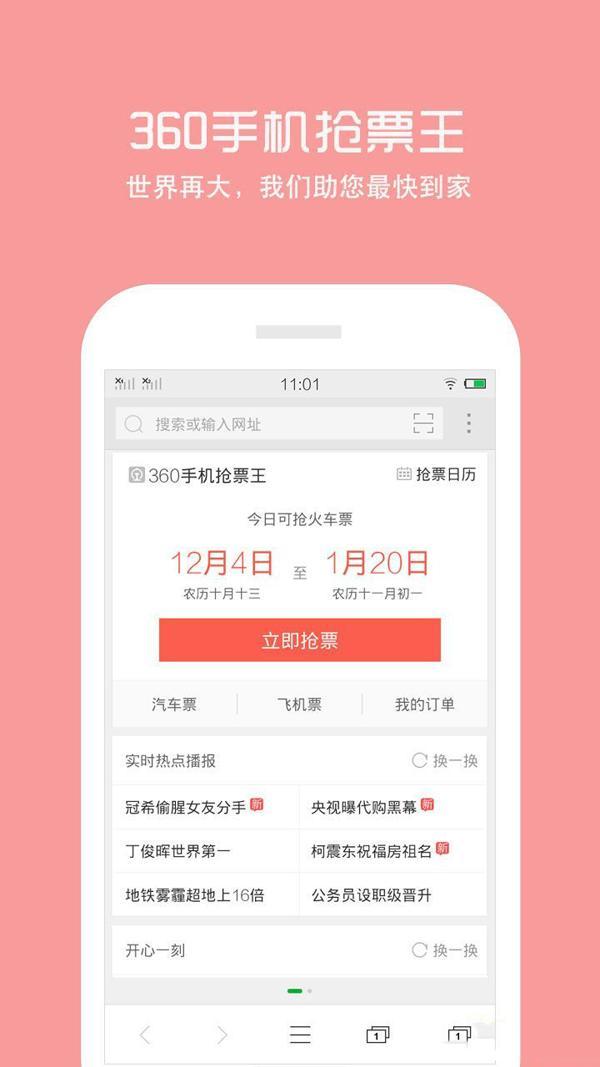 2018春運首日火車票明日開搶!6款好用的手機搶票app下載推薦 - 每日頭條