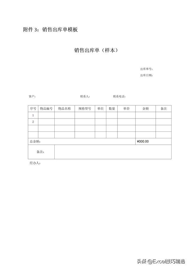 庫存管理辦法:倉管工作任務 入庫出庫管理 物資保管 管理表格 - 每日頭條