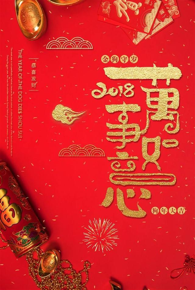 除夕——中國傳統節日你知多少? - 每日頭條