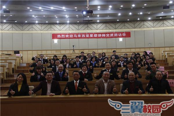 湘潭大學馬來西亞星級講師訪華交流會在圖書館報告廳舉行 - 每日頭條