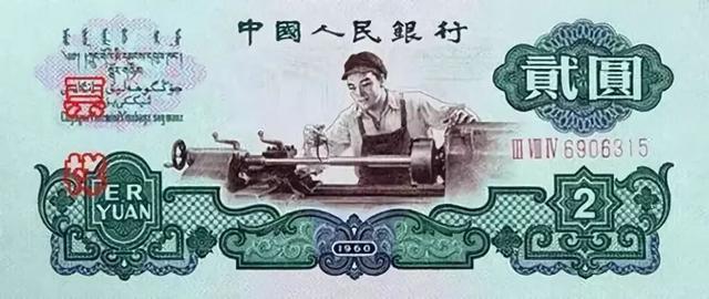 關於舊版人民幣值多少錢的問題。這些價格都上萬的! - 每日頭條
