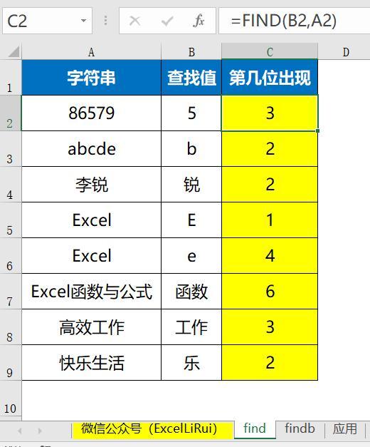Excel文本函數find和findb教程 - 每日頭條