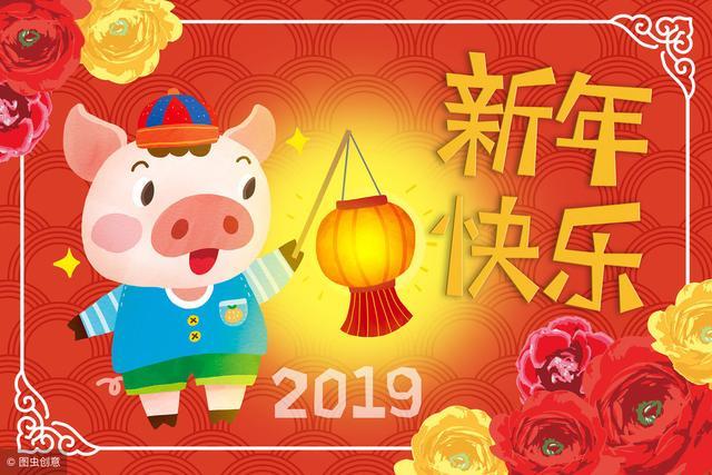 2019新年祝賀詞祝福語大全 2019新年祝福語跟朋友拜年賀詞 - 每日頭條