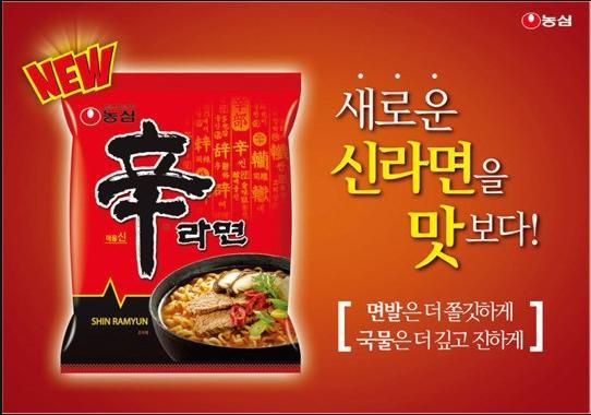 韓國人最愛吃的方便麵10 - 每日頭條