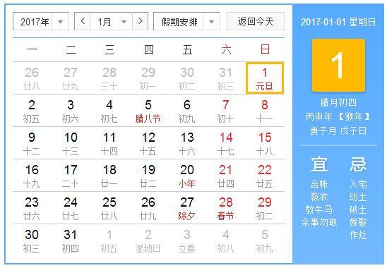 2017元旦股市休市幾天?2017年股市元旦放假時間安排表 - 每日頭條