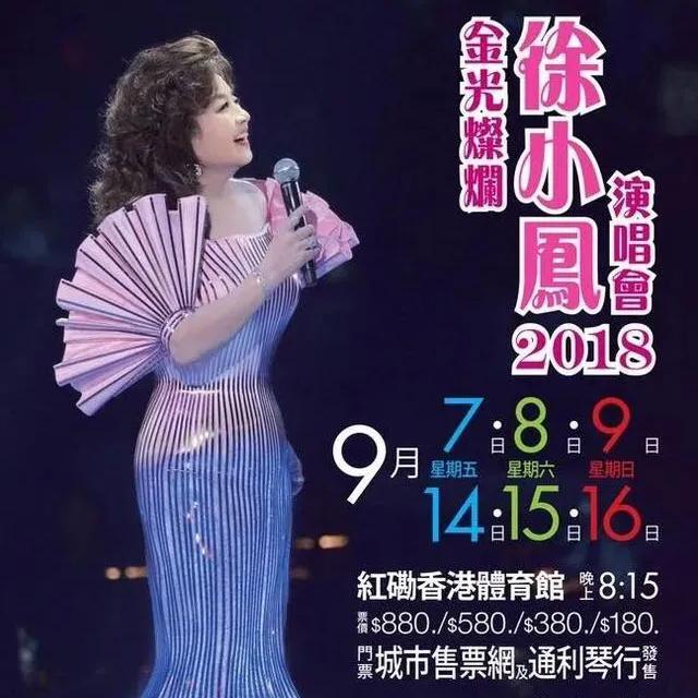1983-2020年紅館個唱總場次最高的十大巨星排行榜: - 每日頭條