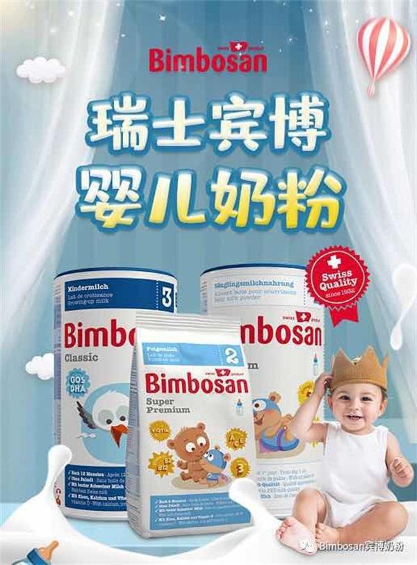 幫寶寶緩解消化不適。bimbosan賓博sp系列奶粉最佳選擇 - 每日頭條