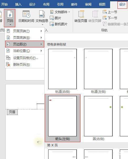 Word頁碼從任意頁開始及插入、修改、刪除與設置頁碼格式方法 - 每日頭條