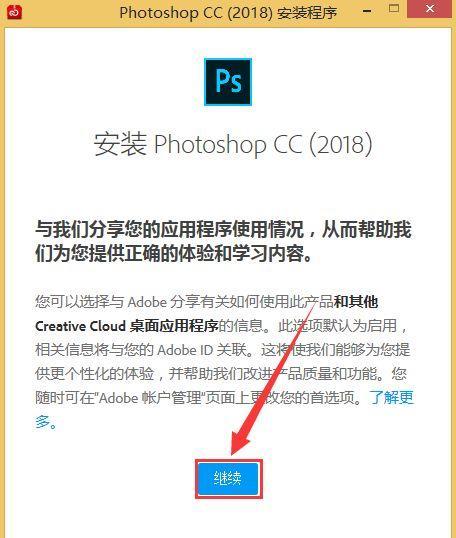 Photoshop 2018 永久安裝教程+安裝包 - 每日頭條