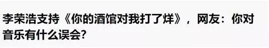 李榮浩被罵上熱搜:難道現在音樂也要分出個高低貴賤來嗎 - 每日頭條