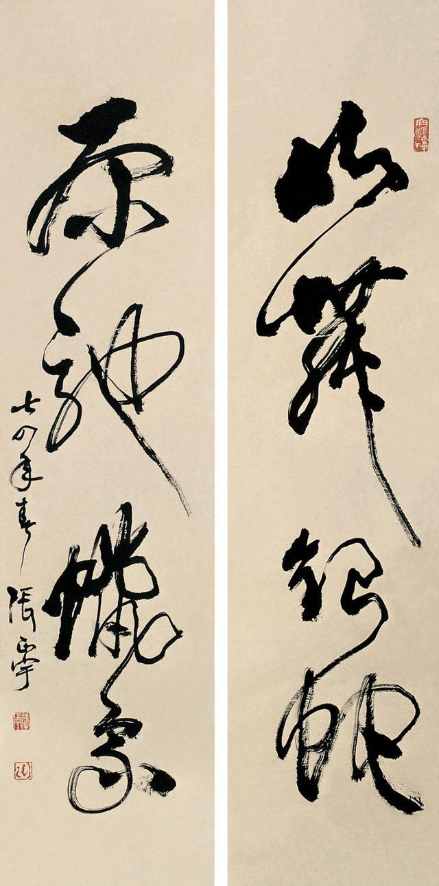 動畫片《大鬧天宮》創作者之一,草篆書體獨創一格,書作遒勁矯健 - 每日頭條