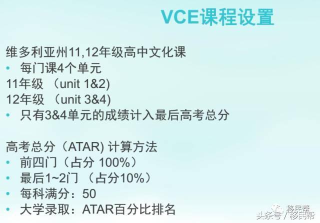 澳洲高考VCE詳解:什麼是VCE、課程如何設置、怎麼選學科? - 每日頭條