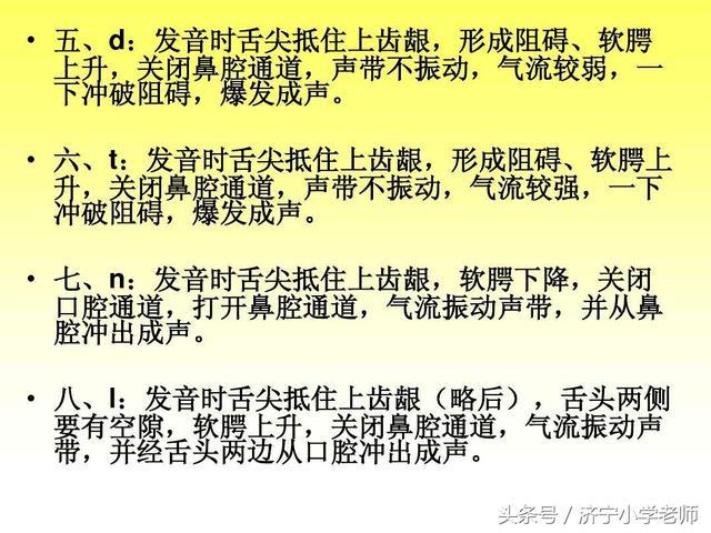 小學一年級漢語拼音的正確讀法。這些知識老師都不會教! - 每日頭條