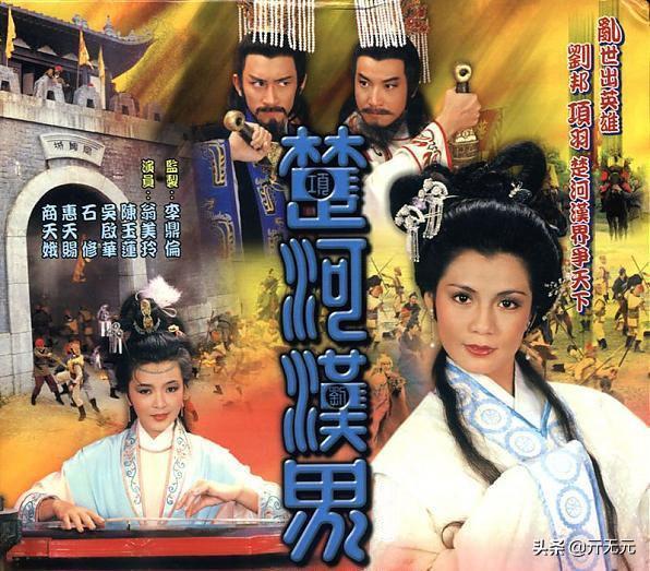 TVB1985年歷史劇《楚河漢界》,翁美玲生前最後1部作品 - 每日頭條