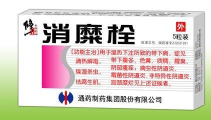 十種用於女性陰道炎的藥物 - 每日頭條