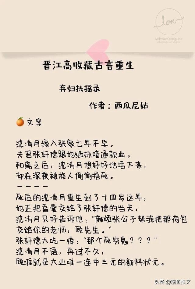 5本晉江超高收藏甜寵文:《魔鬼的體溫》《女主都和男二HE》強推 - 每日頭條