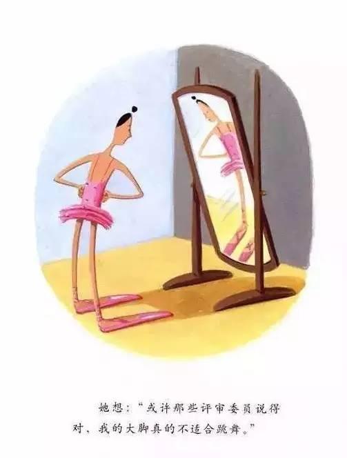 繪本故事:大腳丫跳芭蕾 - 每日頭條