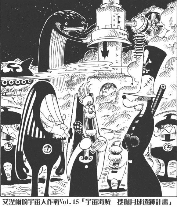 艾尼路月球擊敗宇宙海賊,打造艾尼路軍團 - 每日頭條
