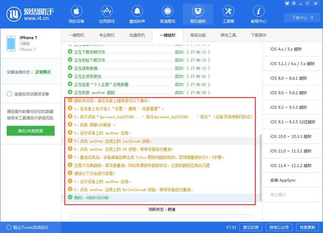 iOS 12.0-12.1.2愛思助手一鍵越獄教程 - 每日頭條