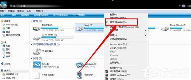Win7系統怎樣給硬碟加密? - 每日頭條