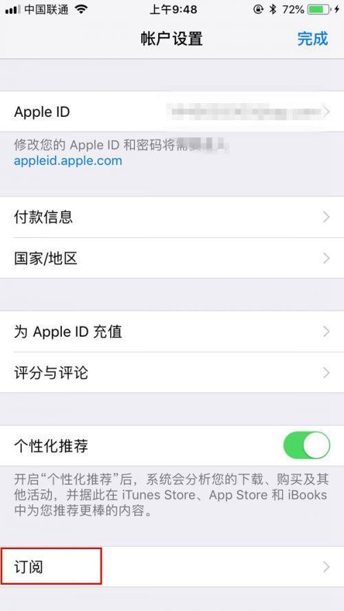 蘋果用戶怎麼關閉愛奇藝自動續費 iOS版取消方法設置教程 - 每日頭條