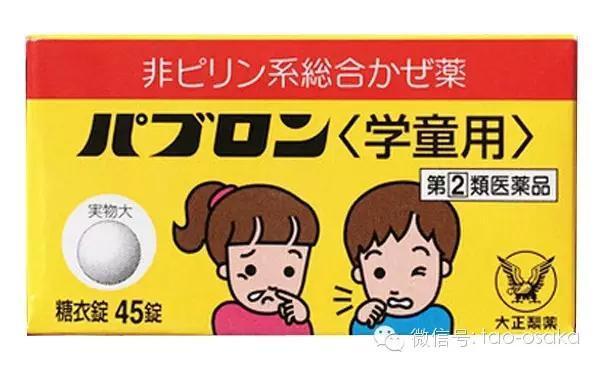 日本家庭必備的15款兒童用藥 - 每日頭條
