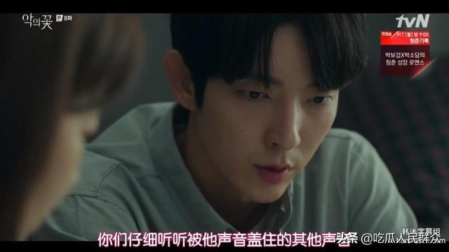 韓劇《惡之花》劇情高能反轉,第八集已經暗示了幕後兇手和真相 - 每日頭條