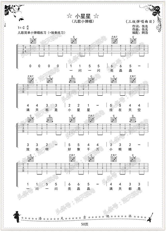 吉他獨奏 新手入門 小星星獨奏吉他譜 伴奏指法加旋律 容易又好聽 - 每日頭條