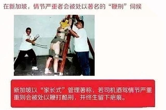 新加坡:有一種刑法叫鞭刑 - 每日頭條