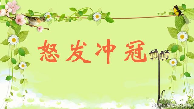 中華成語學習:怒髮衝冠。出自《史記-廉頗藺相如列傳》 - 每日頭條
