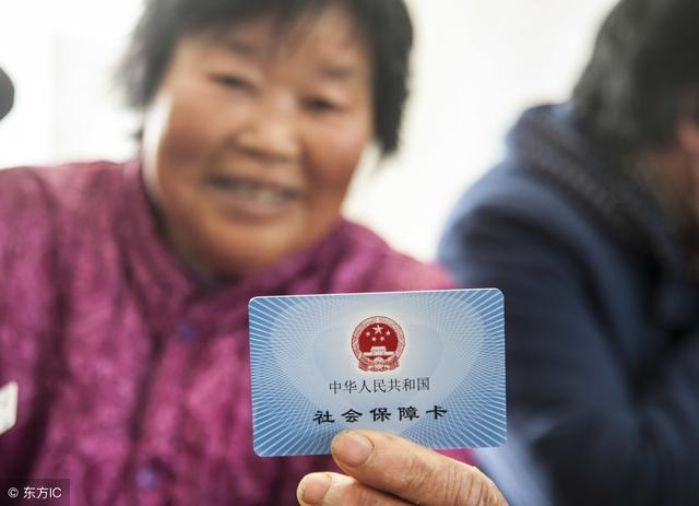 農民的醫保卡即將與社保卡合併。不久的將來就會發放新卡 - 每日頭條