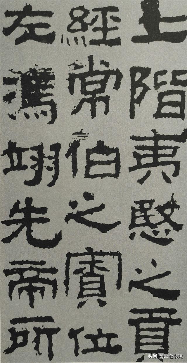 隸書書法《衡方碑》如此受歡迎,全靠這三個字了 - 每日頭條