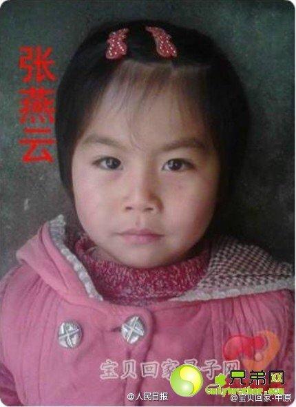緊急尋人!永州寧遠縣冷水鎮新張家村上學途中失蹤7歲女孩張燕雲 - 每日頭條