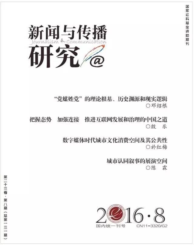 推薦《暴力:一種微觀社會學理論》及《新聞與傳播研究》2016年第8期 | 刺蝟學術(89) - 每日頭條