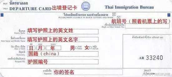 關於出入泰國海關的那些事兒 - 每日頭條