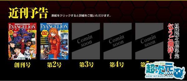 Deagostini Japan周刊雜誌《新世紀福音戰士編年史》宣布停刊 - 每日頭條