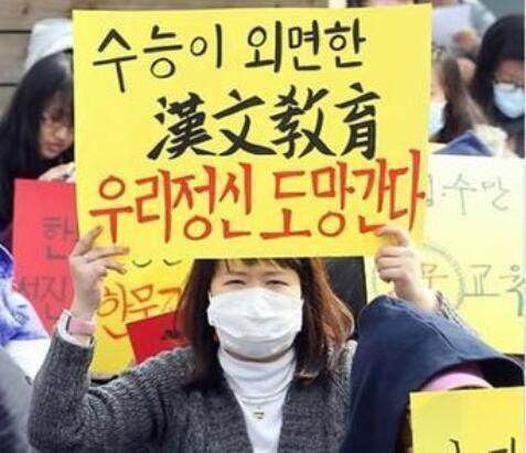 外國網民:漢字有可能在韓國復興?看看韓國人是怎麼說的 - 每日頭條